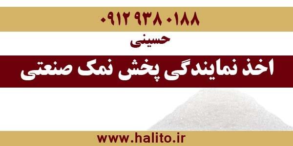 پخش نمک صنعتی