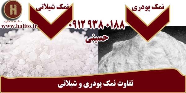 فروش انواع نمک صنعتی