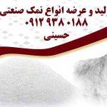 تولید کننده نمک صنعتی