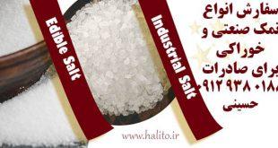 سفارش انواع نمک صادراتی