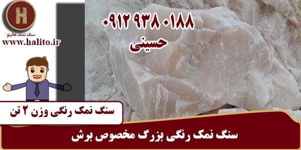 فروش سنگ نمک بزرگ