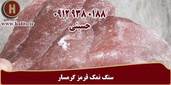 فروش سنگ نمک قرمز
