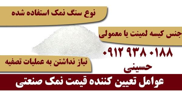 قیمت نمک صنعتی تصفیه نشده