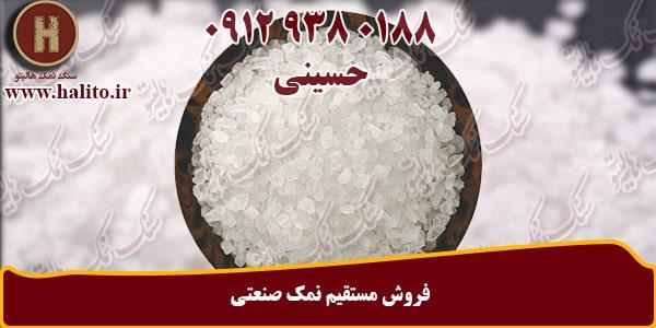 فروش اینترنتی نمک صنعتی