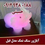فروش آباژور سنگ نمک مدل فیل