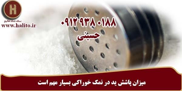 فروش عمده نمک یددار