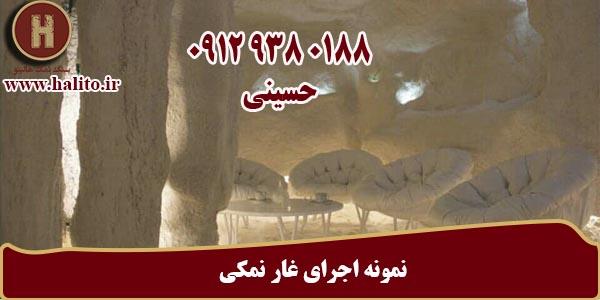 طراحی و ساخت غار نمک