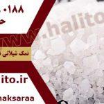 فروش نمک دانه درشت