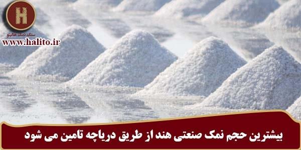 تولید انواع نمک صنعتی