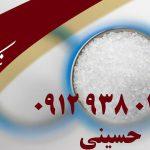 تولید کننده نمک مش 110