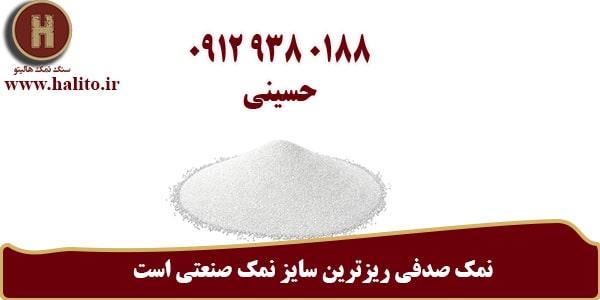 تامین نمک صدفی