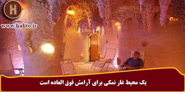 غار نمک درمانی