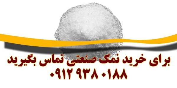 قیمت خرید نمک صنعتی