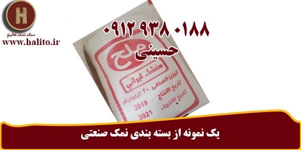 صادرات نمک دانه بندی شده