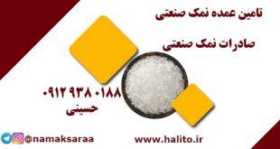 شرکت نمک صنعتی