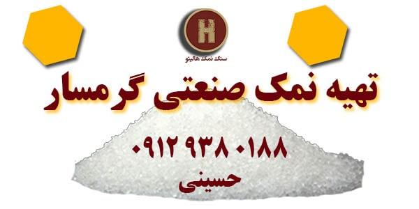 تامین انواع دانه بندی نمک صنعتی