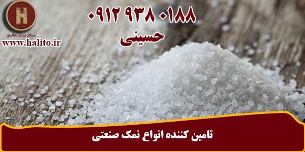 شرکت نمک خوراکی