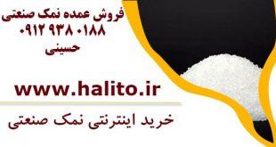 فروش عمده نمک صنعتی
