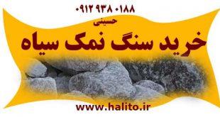 سنگ نمک سیاه