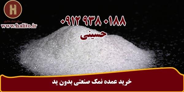 خرید عمده نمک صنعتی