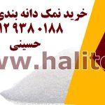خرید نمک دانه بندی صنعتی