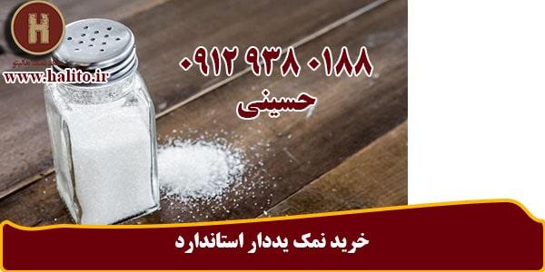 خرید عمده نمک یددار