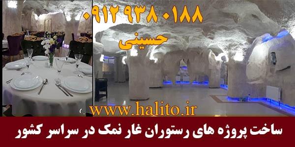 رستوران غار نمک