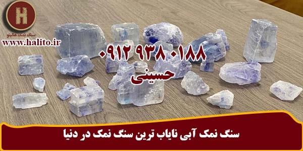 صادرات سنگ نمک آبی به آلمان