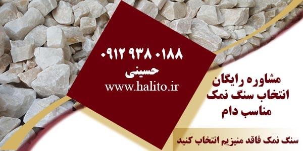سنگ نمک دامی برای کرمان
