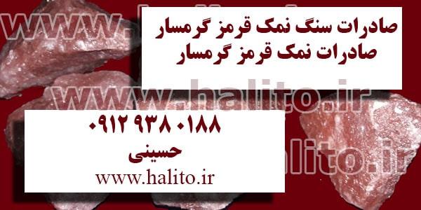 صادرات نمک قرمز ایران