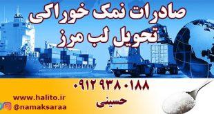 صادرات نمک یک کیلویی