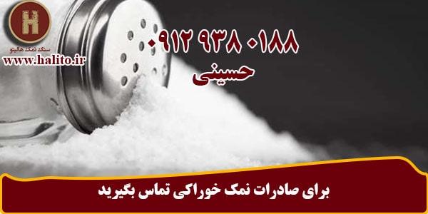 قیمت نمک تبلور مجدد
