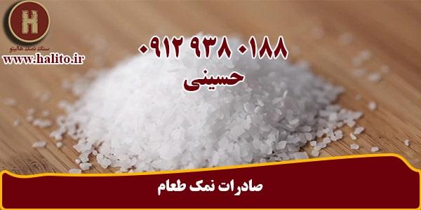 فروش انواع نمک طعام