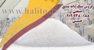 فروش نمک دانه بندی