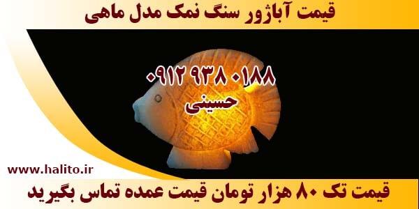 سنگ نمک مدل ماهی