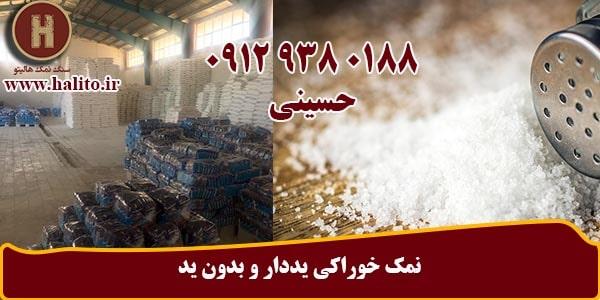 خرید اینترنتی نمک بدون ید
