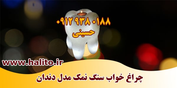 چراغ خواب سنگ نمک مدل دندان