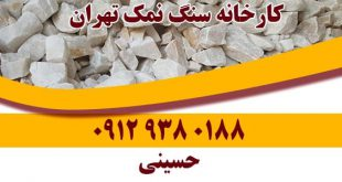 کارخانه سنگ نمک تهران