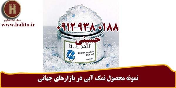 مرکز خرید نمک آبی