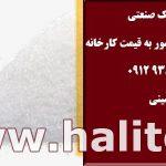 تولید نمک صنعتی
