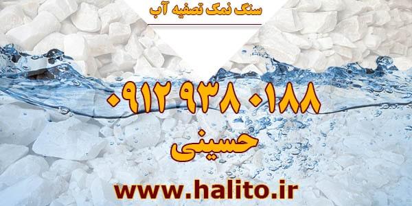 فروش سنگ نمک تصفیه آب