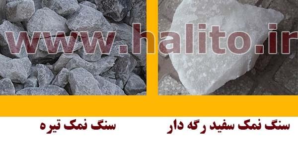 پخش سنگ نمک صنعتی