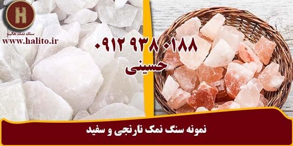 مرکز فروش سنگ نمک