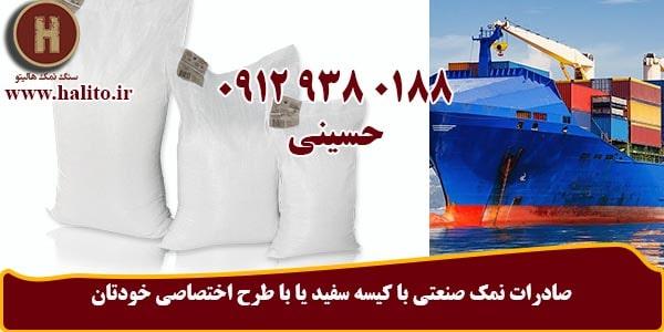 قیمت نمک صنعتی شکری