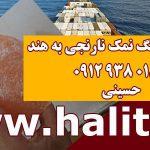 صادرات سنگ نمک نارنجی