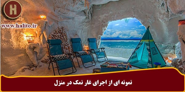ساخت غار نمکی