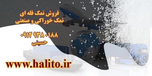 فروش نمک فله ای