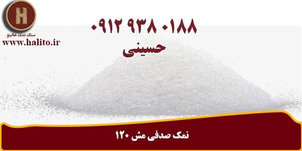 تامین انواع نمک صنعتی