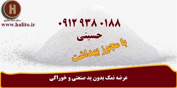 خرید نمک بدون ید