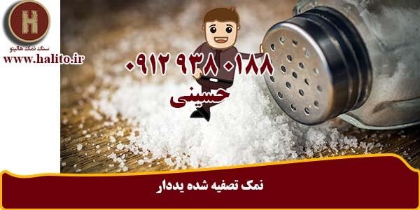 خرید نمک تصفیه شده یددار